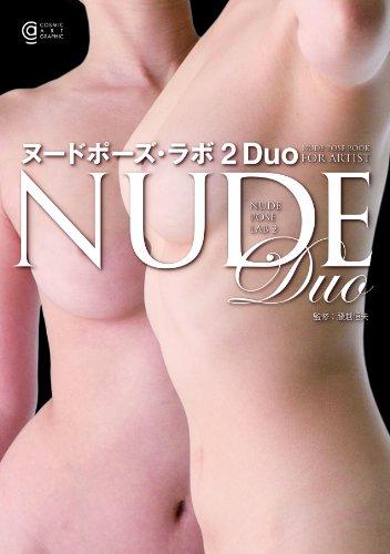 ヌードポーズ・ラボ2 Duo (コスミック・アート・グラフィック)