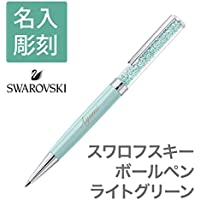 【名入れ】新モデル SWAROVSKI スワロフスキー クリスタルライン ボールペン ライトグリーン】 ご希望のお名前をエッチング(彫刻)いたします[お名前のみの彫刻となります]