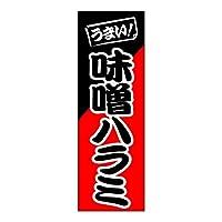 ジャストコーポレーション のぼり旗 味噌ハラミ 1枚入 AM-F-5113