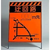 【ユニット】高輝度反射標示板 迂回路 [品番:381-12]