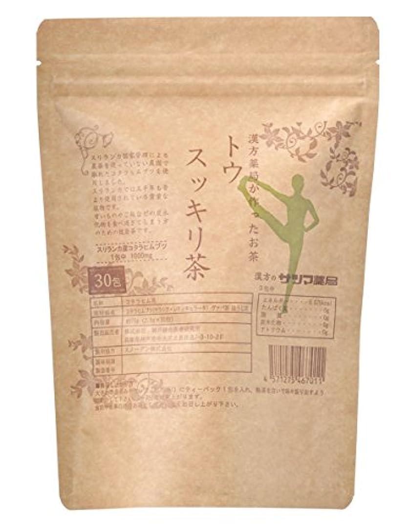 操縦するアジア人珍味サツマ薬局 ダイエットティー トウスッキリ茶 30包 ティーパック 高濃度コタラヒム茶 ほうじ茶