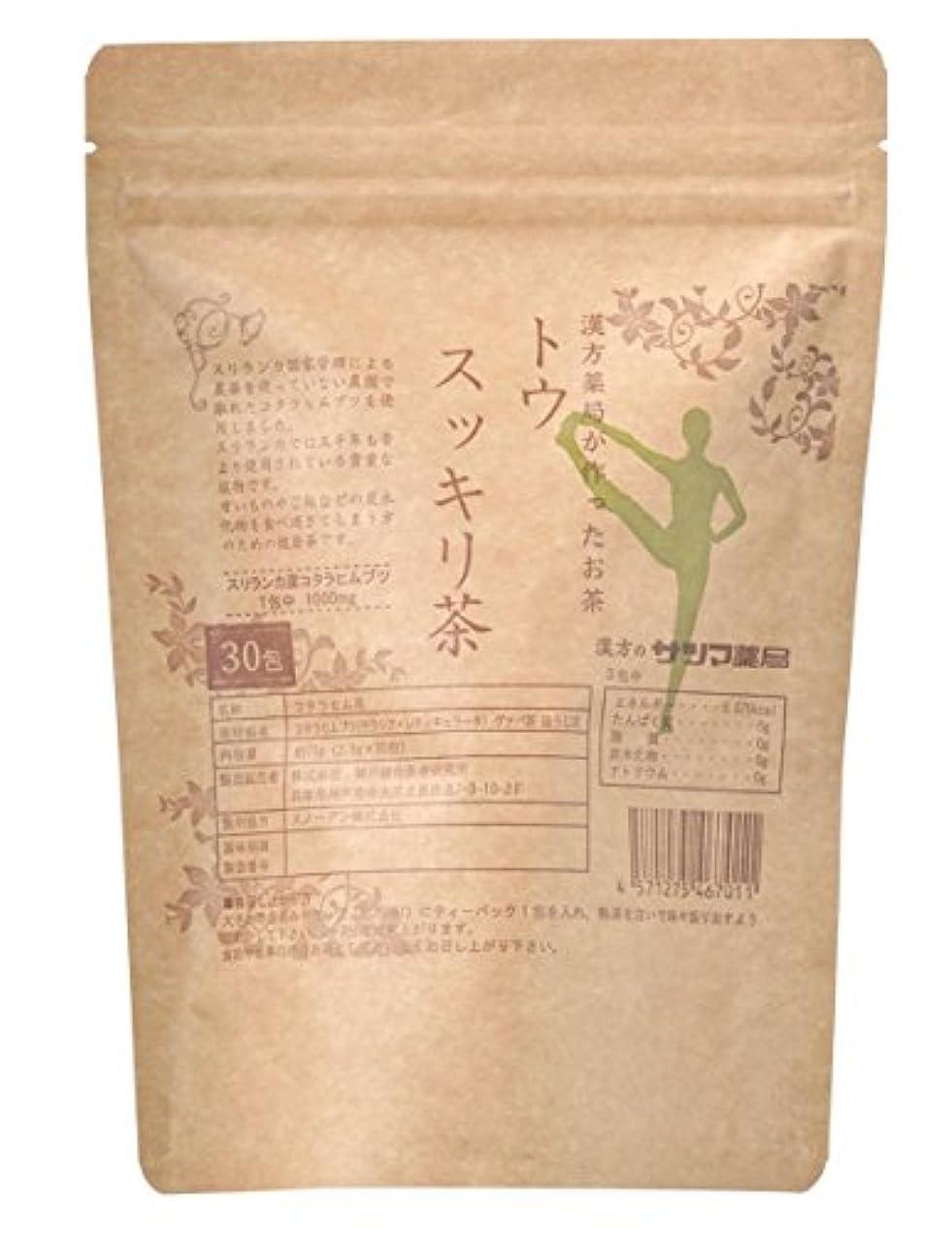 器用スナップリベラルサツマ薬局 ダイエットティー トウスッキリ茶 30包 ティーパック 高濃度コタラヒム茶 ほうじ茶