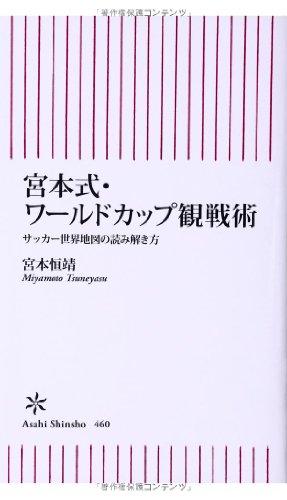 宮本式・ワールドカップ観戦術 サッカー世界地図の読み解き方 (朝日新書)