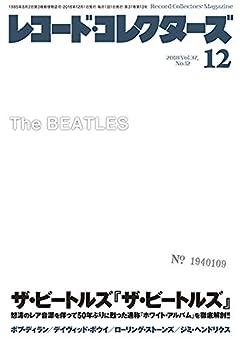 レコード・コレクターズ 2018年 12月号