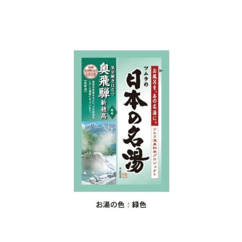 電気的コメント代わりにツムラの日本の名湯 奥飛騨新穂高