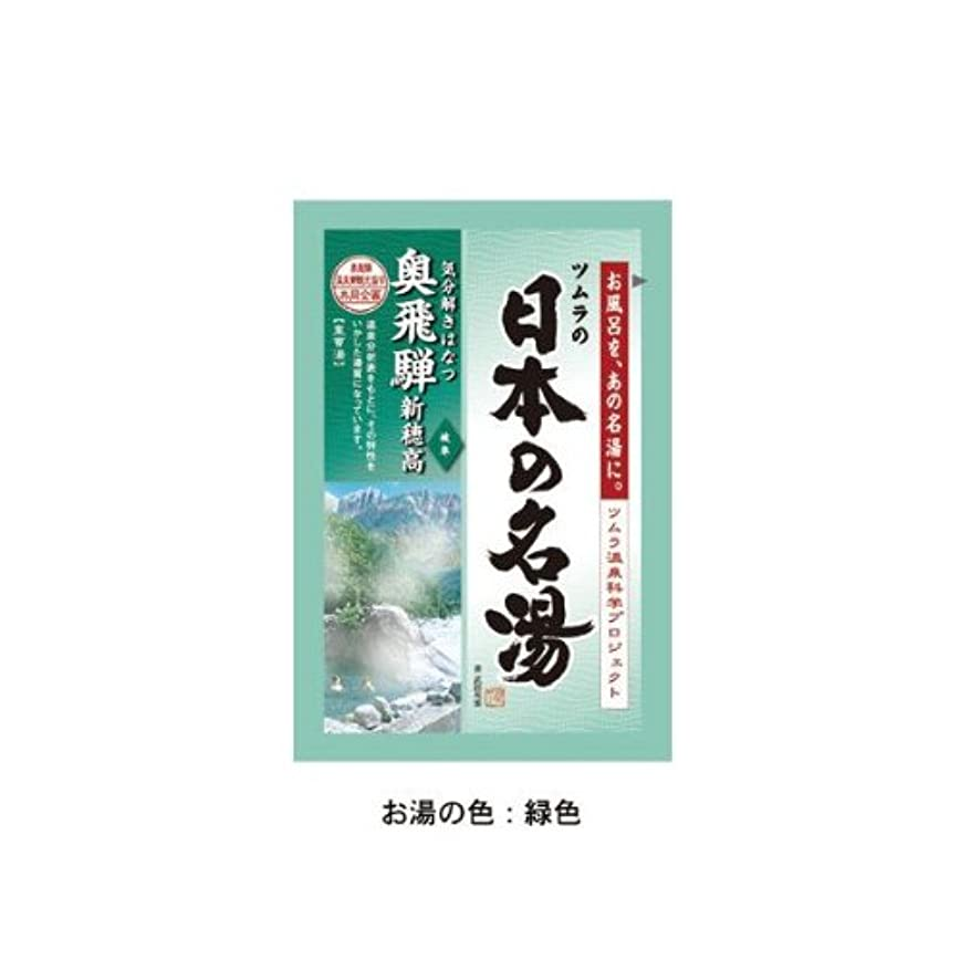 今晩チェリー国民投票ツムラの日本の名湯 奥飛騨新穂高