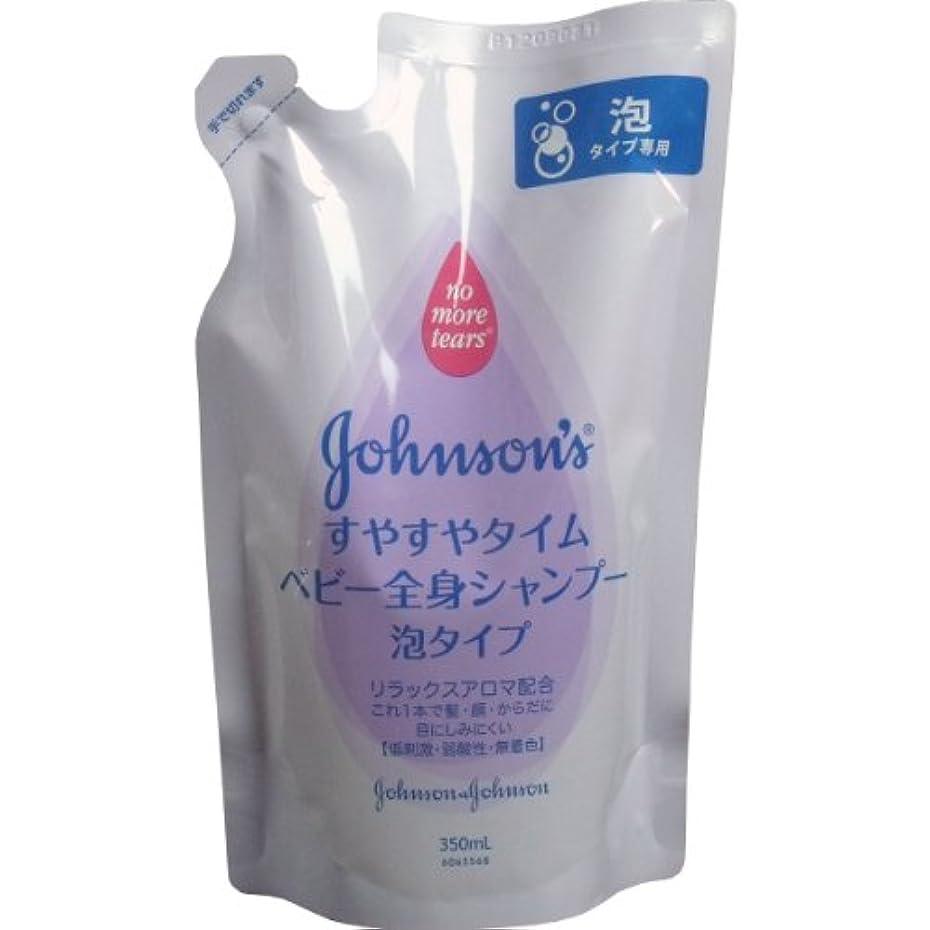 学生石の翻訳するジョンソンベビー ウォッシュ すやすやタイム泡詰替350ml