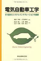 電気自動車工学 - EV設計とシステムインテグレーションの基礎