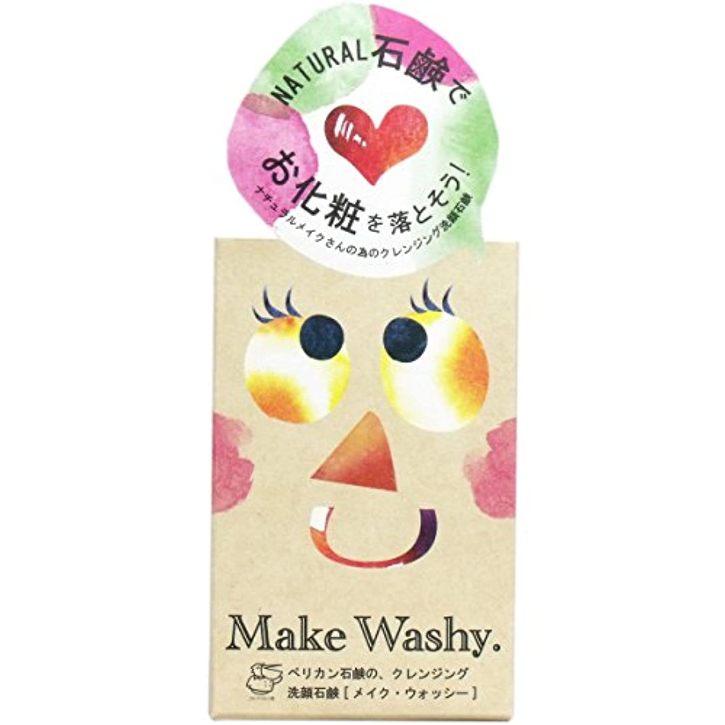 州バイバイピラミッド【まとめ買い】メイクウォッシー 洗顔石鹸【×2個】