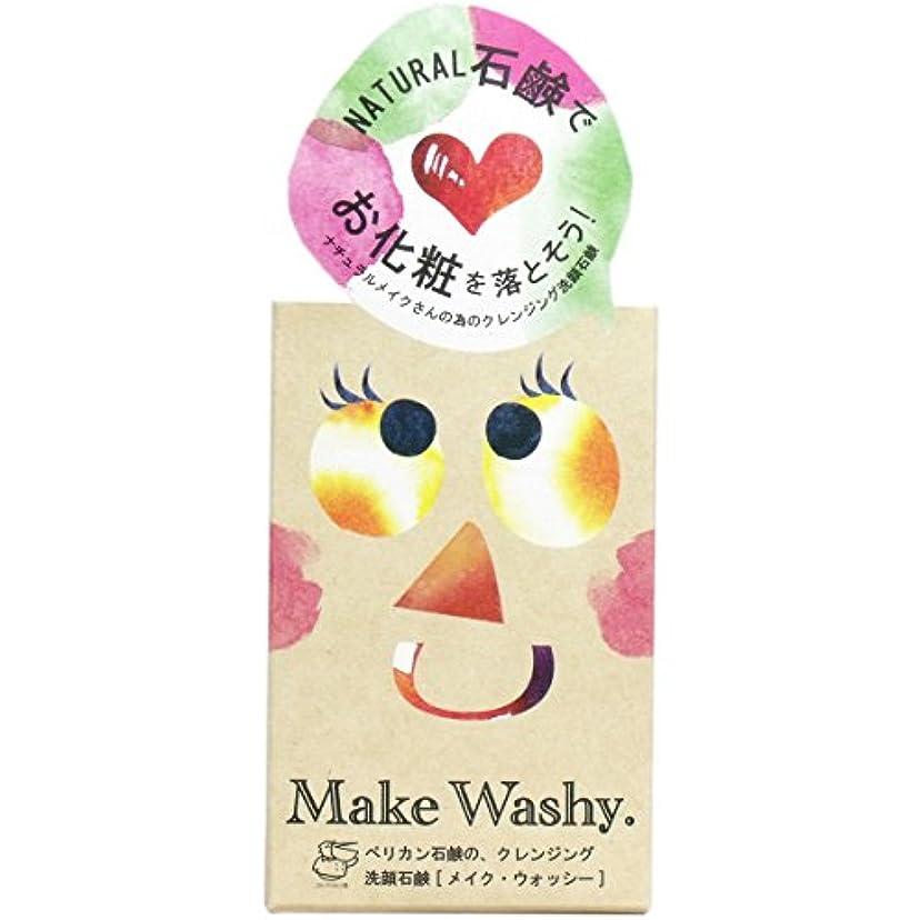 行政積極的に好奇心盛メイクウォッシー 洗顔石鹸 × 10個セット