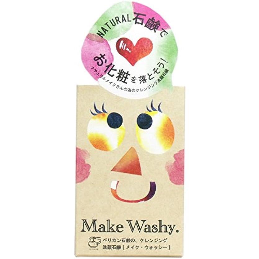 アルネシングル許可するメイクウォッシー 洗顔石鹸 × 3個セット