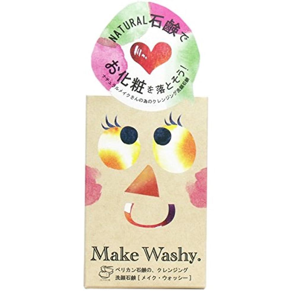 土インタラクション耐えるメイクウォッシー 洗顔石鹸 × 3個セット