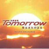 Tomorrow〜陽はまたのぼる〜