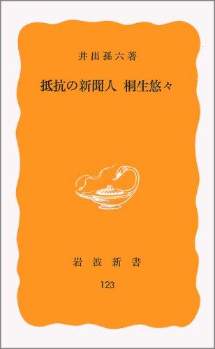 抵抗の新聞人桐生悠々 (岩波新書)