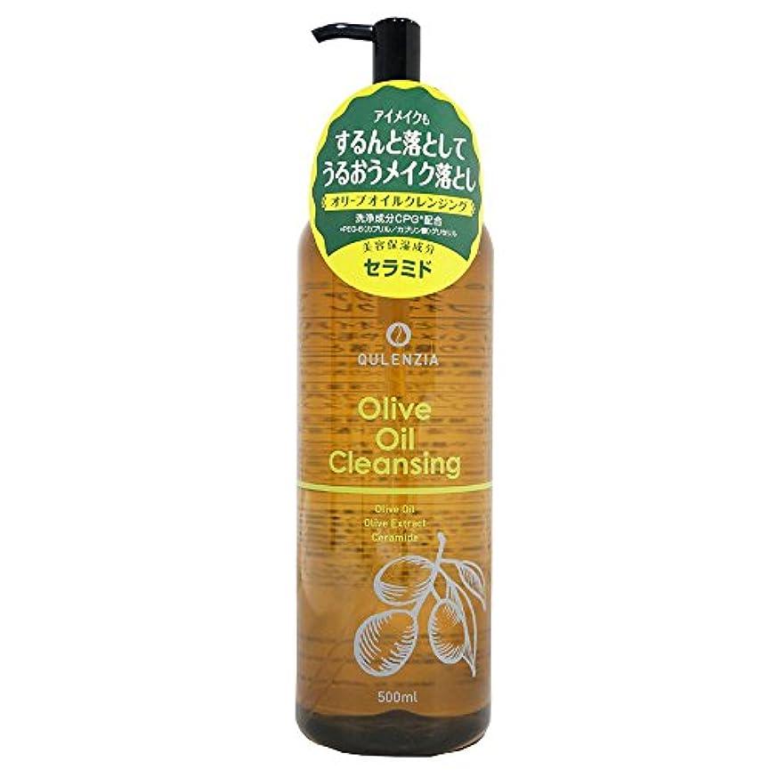クマノミ塩ソーシャルオリーブオイルクレンジング 500ml