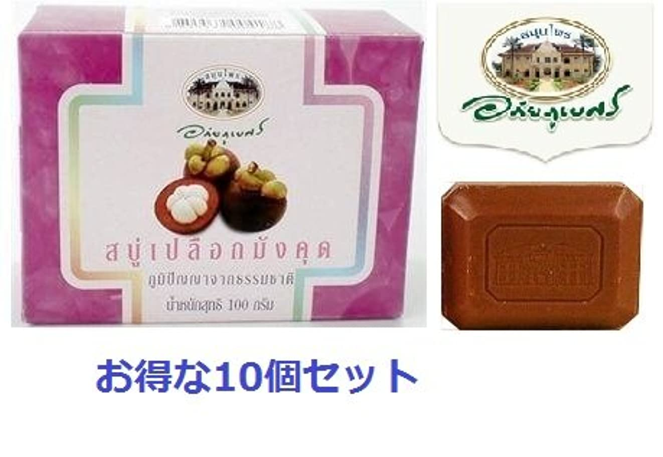 フルーティーな香りが大人気 マンゴスチン石鹸 お得な10個セット タイ王国 国立病院ハーブ製品研究開発プロジェクト品 海外直送