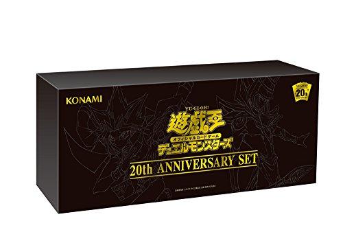 遊戯王OCG デュエルモンスターズ 20th ANNIVERSARY SET