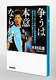 争うは本意ならねど 日本サッカーを救った我那覇和樹と彼を支えた人々の美らゴール (集英社文庫) 画像