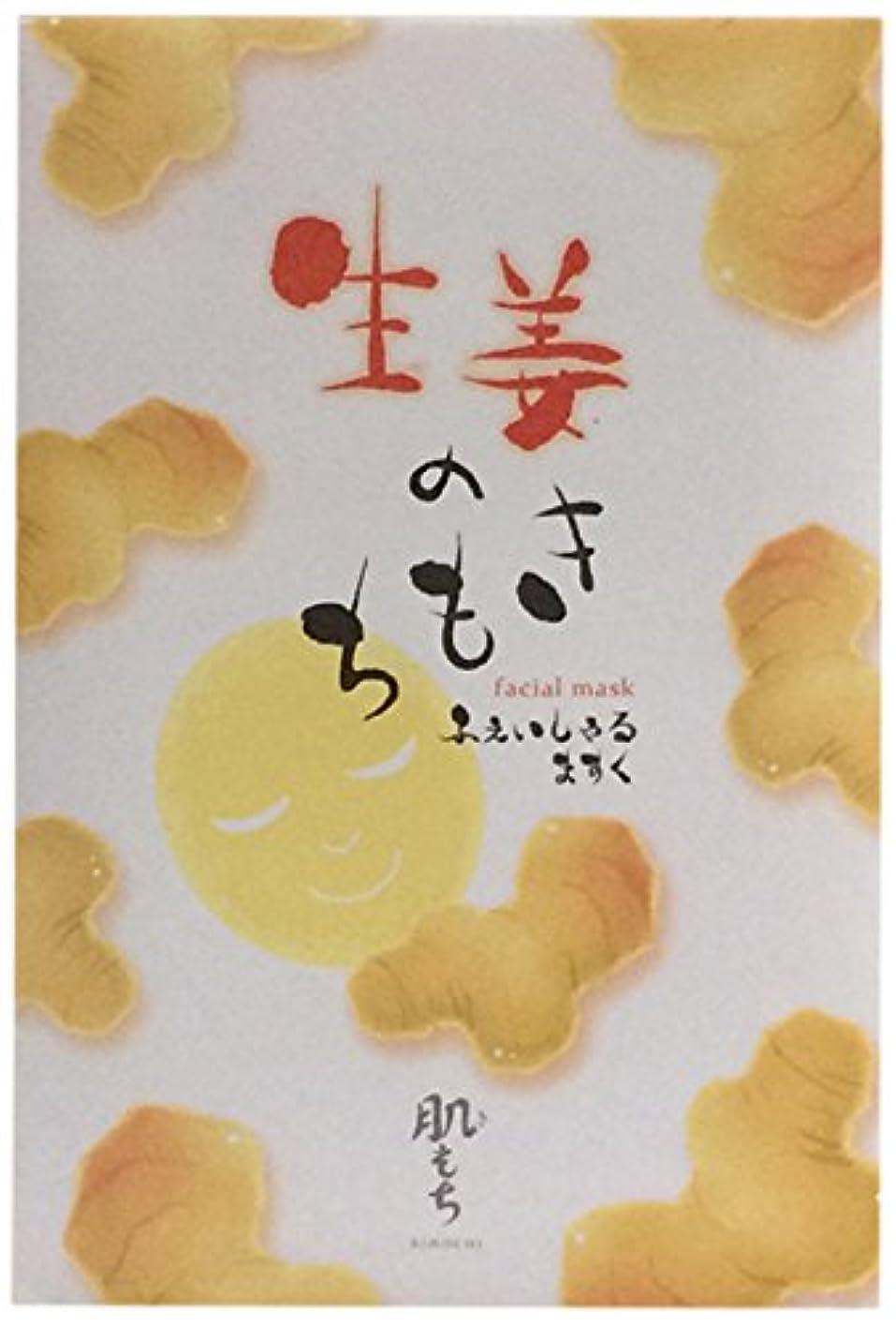 ボーナスドル歌肌もち 生姜のきもちフェイシャルマスク(美容液パック1枚20ml)