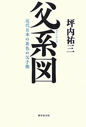 父系図~近代日本の異色の父子像~の詳細を見る