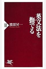 英文法を撫でる (PHP新書) Kindle版