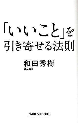 「いいこと」を引き寄せる法則 (WIDE SHINSHO)