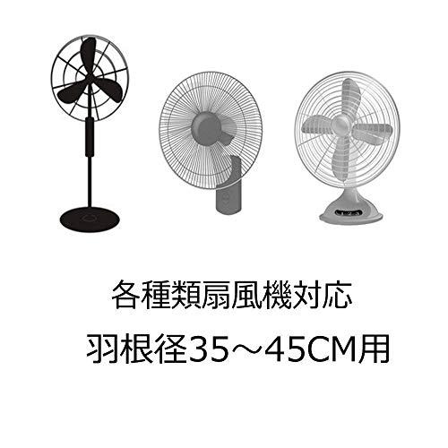扇風機カバー 羽根経35~45cm用 3枚目のサムネイル