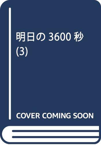 明日の3600秒(3): フラワーコミックス