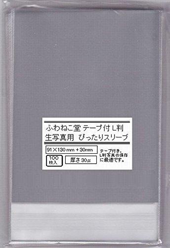 ふわねこ堂 L判 生写真用 ぴったりスリーブ テープ付 (1...