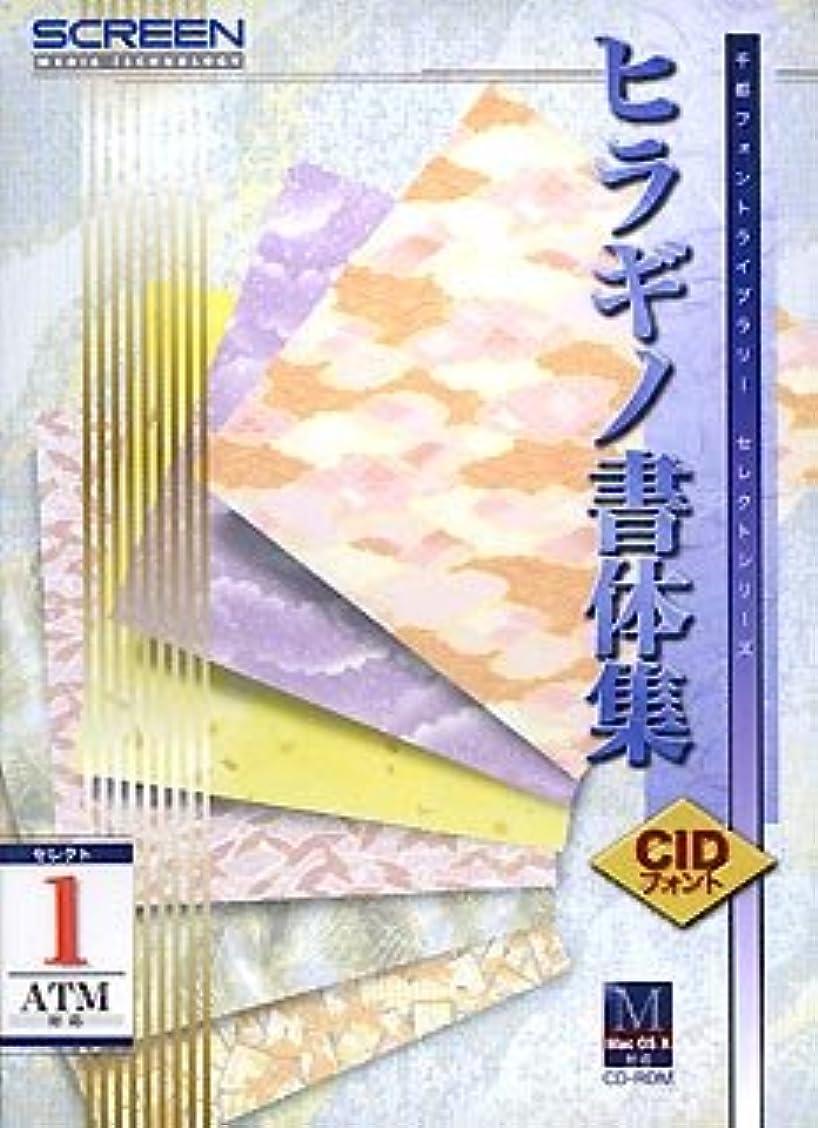 CIDフォント ヒラギノ書体集 セレクト1 ATM対応 Ver5.0i for Macintosh