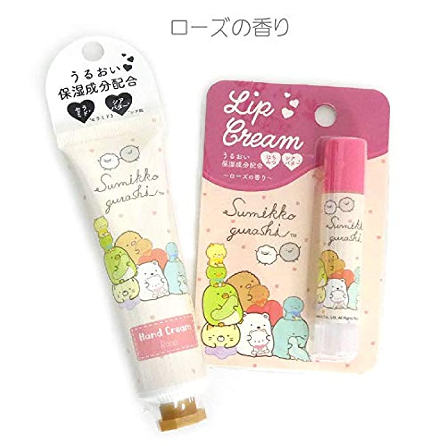 伝記美容師サークル福袋 すみっコぐらし ジッパーバッグ入り ハンドクリーム&リップクリームセット<fuku3942 ローズの香り>