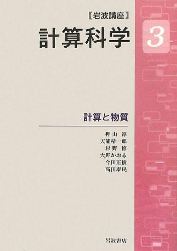 計算と物質 (岩波講座 計算科学 第3巻)の詳細を見る