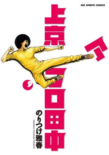 上京アフロ田中 9 (ビッグコミックス)の詳細を見る