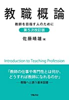 教職概論 第5次改訂版