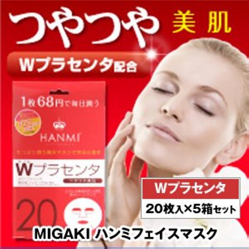 先見の明進む不十分なMIGAKI ハンミフェイスマスク Wプラセンタ 5箱セット