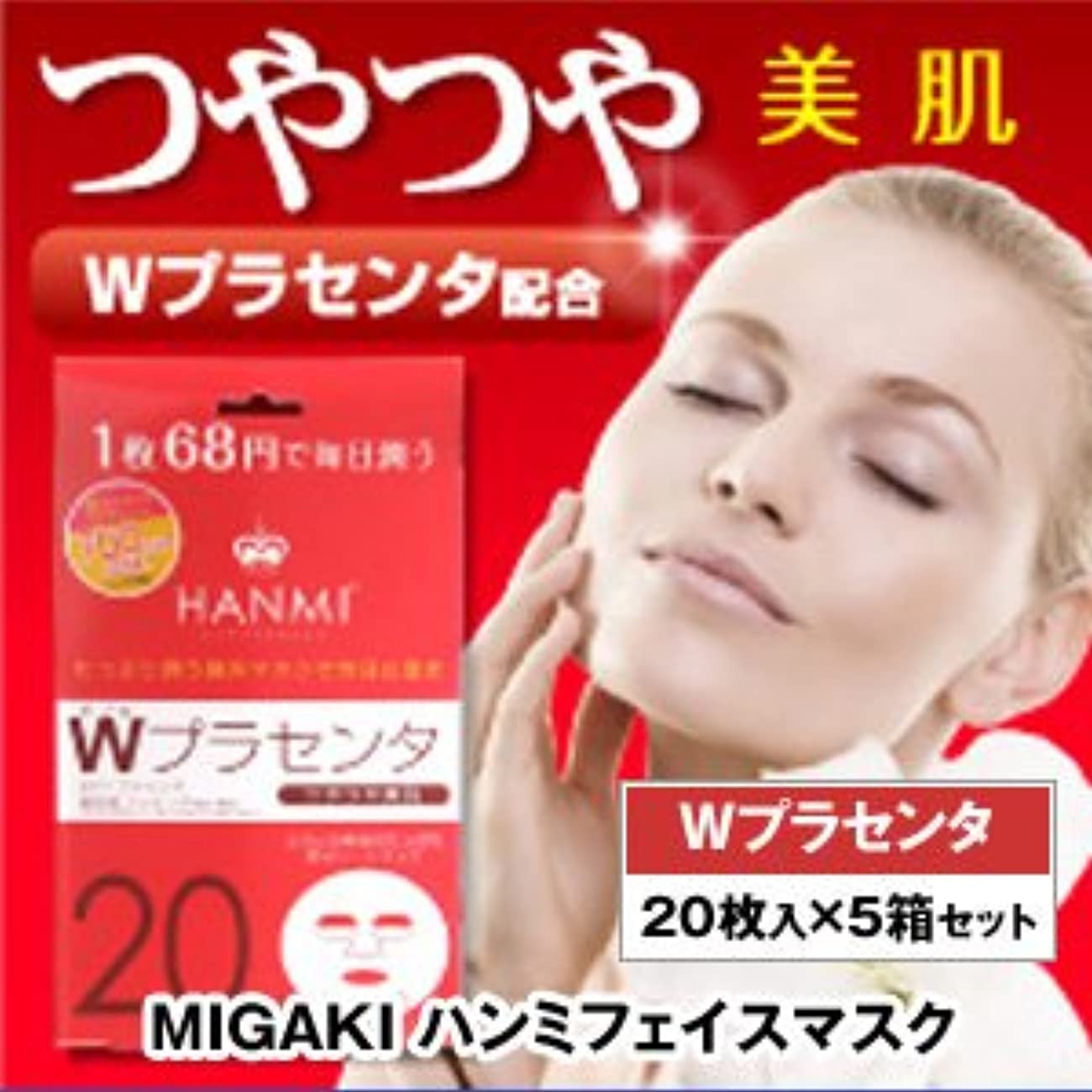 伸ばすマトン一晩MIGAKI ハンミフェイスマスク Wプラセンタ 5箱セット