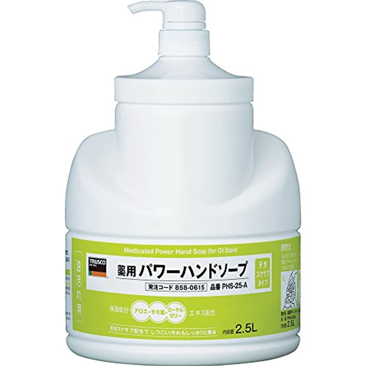 区画マウスピースマグTRUSCO(トラスコ) 薬用パワーハンドソープポンプボトル 2.5L PHS-25-A