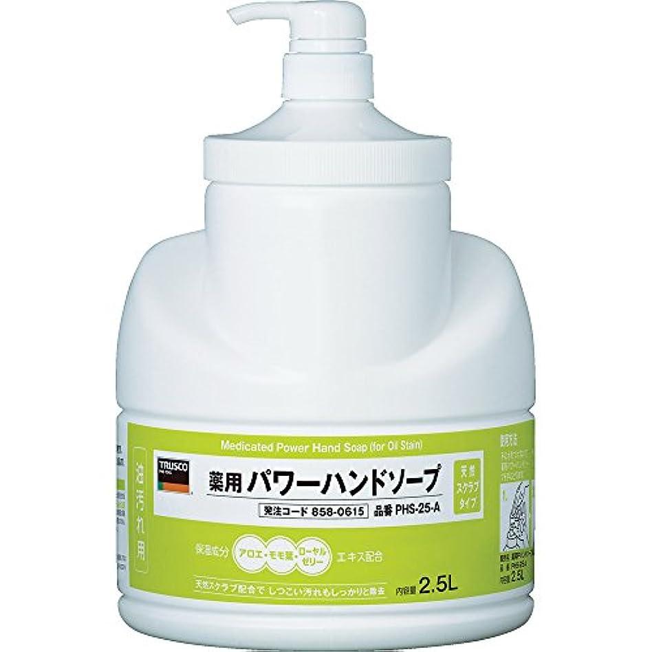 処方社交的事実TRUSCO(トラスコ) 薬用パワーハンドソープポンプボトル 2.5L PHS-25-A
