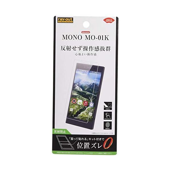 レイ・アウト MONO MO-01K フィルム ...の商品画像