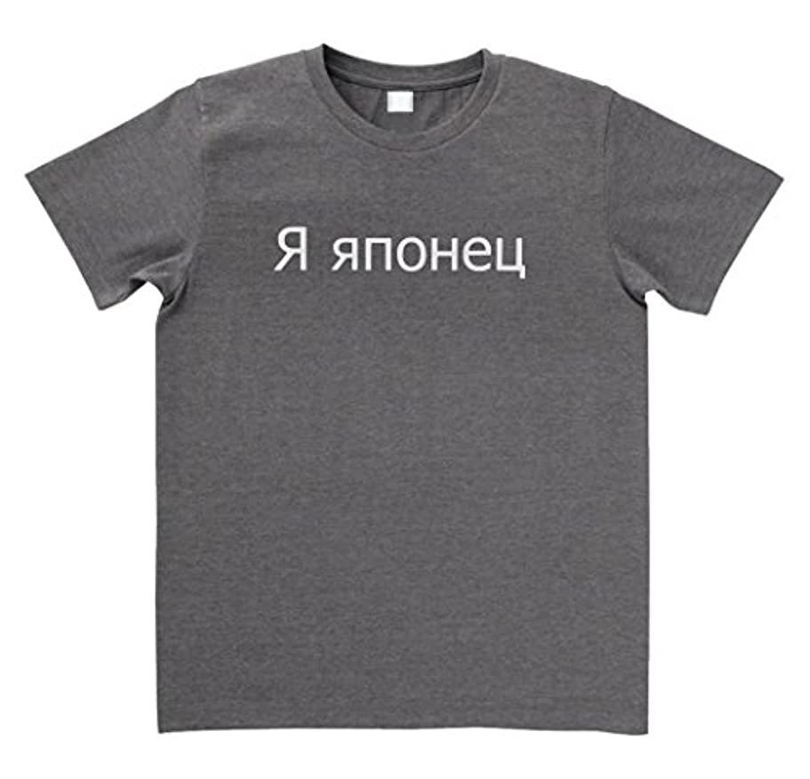 謙虚アカデミック妥協【ノーブランド品】 デザイン Tシャツ ロシア語 私は日本人です チャコール MLサイズ