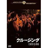 クルージング [DVD]