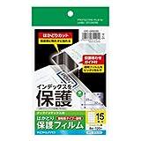 コクヨ タックインデックス用 はかどり保護フィルム 強粘着 ハガキサイズ 15面 8枚 KPC-GF6055