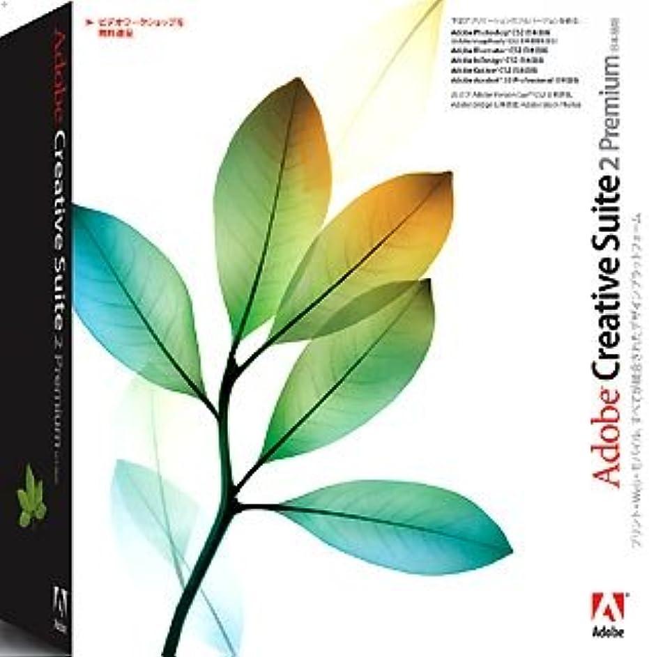 影のある嫌がらせと闘うCreative Suite Premium 2.3 日本語版 MAC Retail (旧製品)
