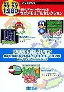 遊遊 セガメモリアルセレクション