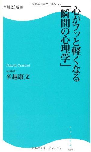 心がフッと軽くなる「瞬間の心理学」  角川SSC新書の詳細を見る