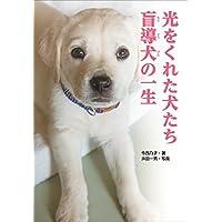 光をくれた犬たち 盲導犬の一生 (ノンフィクション知られざる世界)