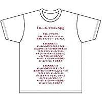 ハイスクールD×D HERO おっぱいドラゴンの歌Tシャツ ホワイト Lサイズ