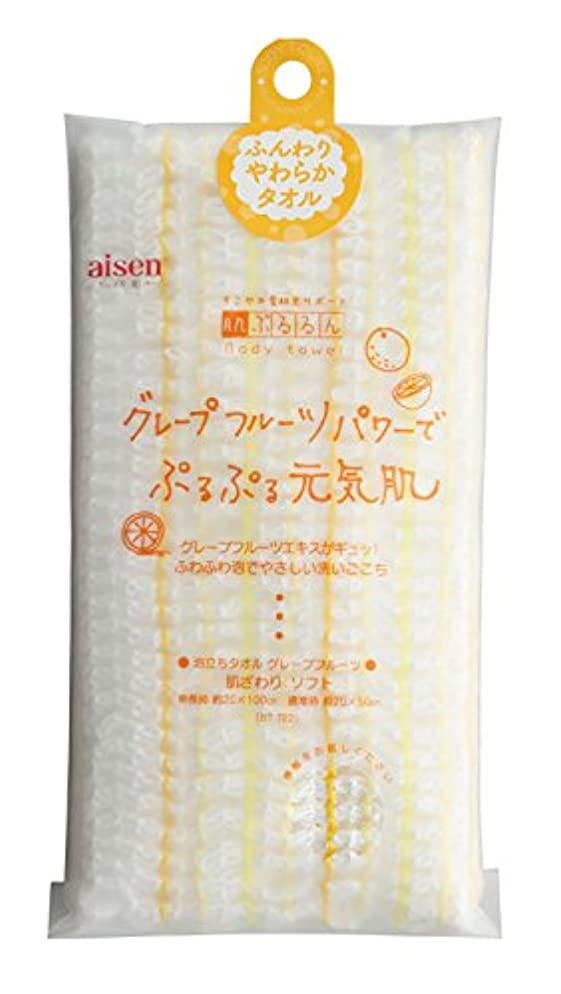 aisen 泡立ち ボディタオル グレープフルーツ BT722