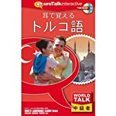 World Talk 耳で覚えるトルコ語