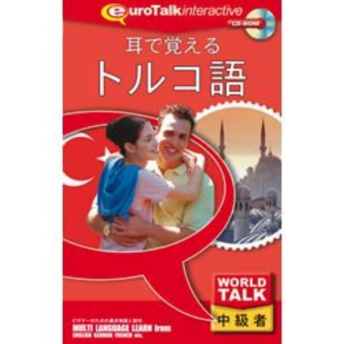 インタネットを見る立場養うWorld Talk 耳で覚えるトルコ語